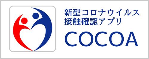 新型コロナウイルス接触確認アプリ「COCOA」|大阪・千葉などで開催しているマスターズ水泳の参加情報をお届けします