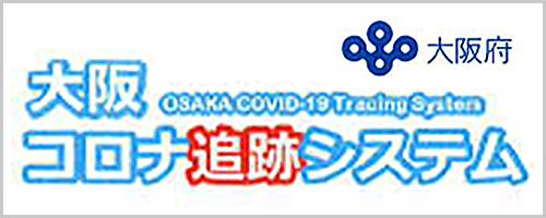 大阪コロナ追跡システム|大阪・千葉などで開催しているマスターズ水泳の参加情報をお届けします